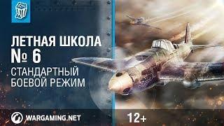 Стандартный боевой режим. Летная Школа №6. World of Warplanes