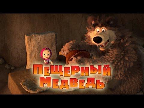 Máša a Medvěd 48 - Jeskynní medvěd