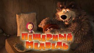 Máša a Medveď 48 - Jaskynný medveď