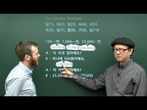 Book 1 - Unit 4 - Sino-Korean numbers