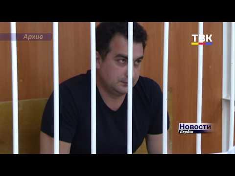 Бывший первый вице-мэр Бердска Владимир Мухамедов на свободе?