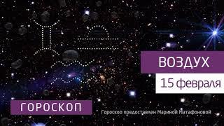 Гороскоп на 15 февраля 2020 года