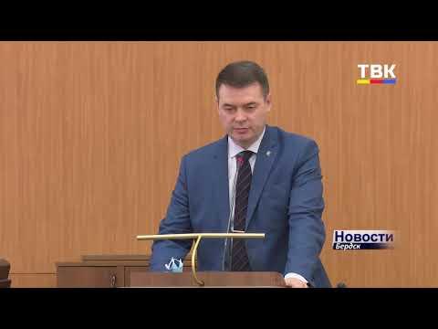 Главный вопрос внеочередной депутатской сессии – изменения в бюджете Бердска