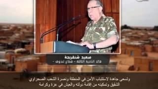تصريحات عدائية للمغرب من اللواء الجزائري سعيد شنقريحة |