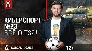 """Всё о T32! Передача """"Киберспорт"""""""