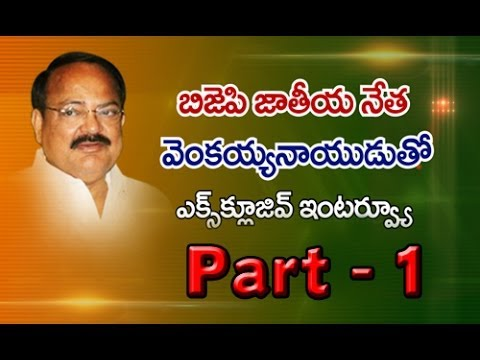BJP Role in Future Politics - Venkaiah Naidu Interview - Part 1