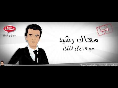 فيديو على راديو أصوات خطير: شاب يستقدم رجل غني لبيت الأسرة ليغتصب أخته القاصر مقابل 4 ملايين