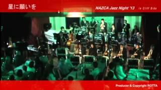 星に願いを / BigBand NAZCA JazzNight 2013 view on youtube.com tube online.
