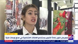 الأردنيون يستخدمون الفن التشكيلي في حماية البيئة وإعادة التدوير