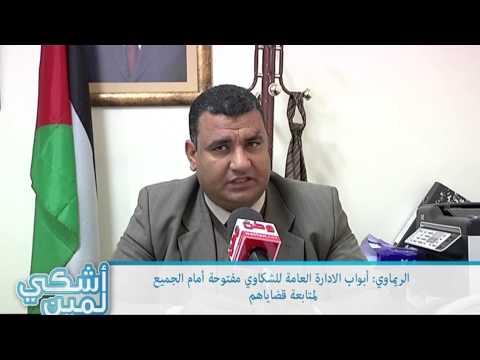 الريماوي: أبواب الإدارة العامة للشكاوى مفتوحة أمام الجميع لمتابعة شكواهم