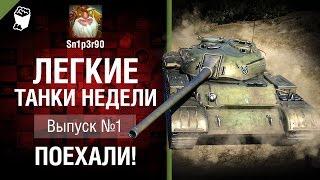 Легкие танки недели - Выпуск №1 - от Sn1p3r 90 и КАМАЗИК