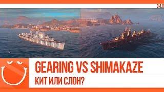 Gearing vs Shimakaze Кит или слон?