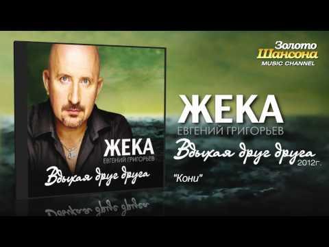 Клипы Жека - Кони смотреть клипы