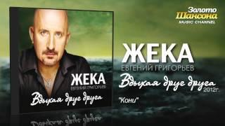 Жека - Кони