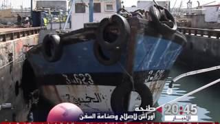 أوراش لصناعة السفن وإصلاحها بميناء طنجة بمعايير دولية