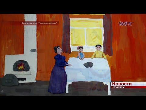 Мультфильм, посвященный искитимским мастерам дымковской игрушки, занял призовое место на всероссийском фестивале