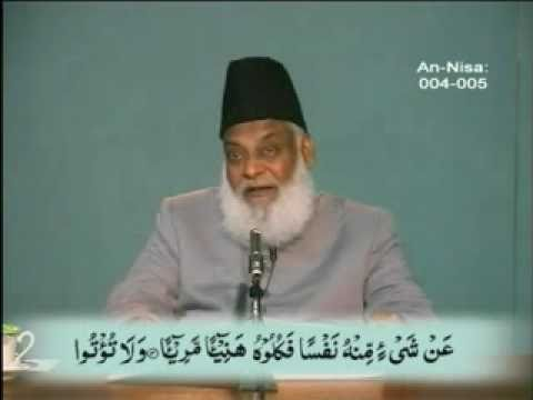 3/26- Tafseer Surah An-Nisa (Ayat 04 to 10) By Dr. Israr Ahmed