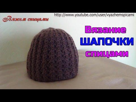Видеоурок вязание спицами шапки 92