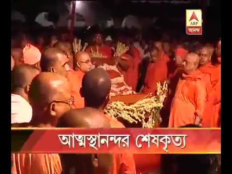 Watch:  Last rites of Swami Atmasthananda Maharaj performed at Belur Math