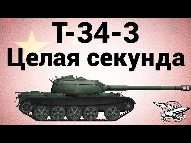 Обзор среднего танка Т-34-3 от Amway921WOT в World of Tanks (0.9.4)