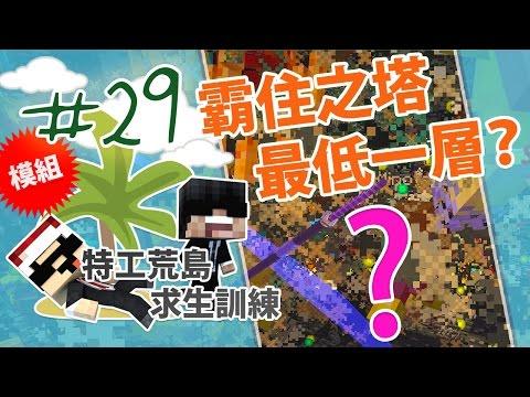 【Minecraft】 特工荒島求生訓練 #29 - 霸住之塔之終結?