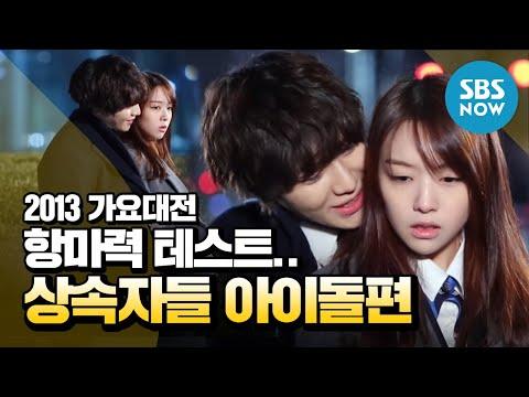 SBS [2013가요대전] - 뮤직드라마 THE MIRACLE 2부