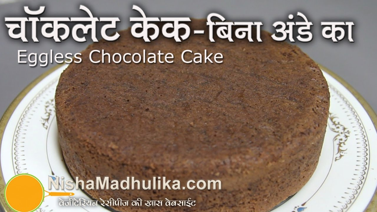 Cake Recipes In Marathi Without Oven