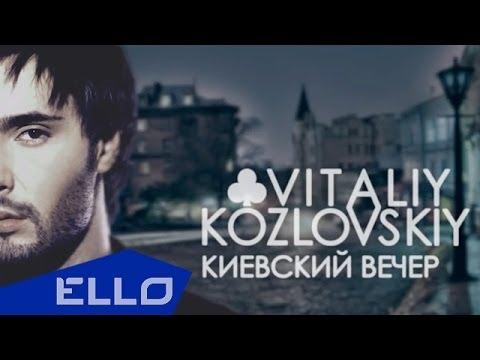 Виталий Козловский - Киевский вечер (Премьера песни)