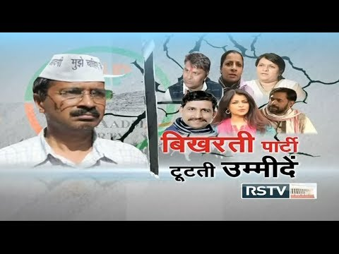 Sarokaar - Split and Crisis in Aam Aadmi Party