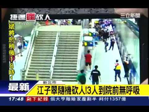 三立獨家/北捷江子翠站隨機殺人 現場影片曝光|三立新聞台