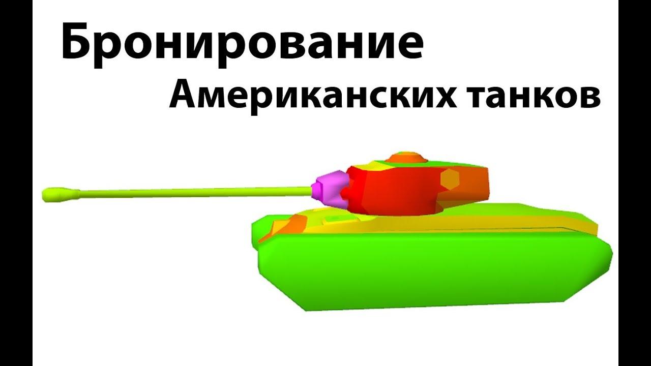 Рентген - Бронирование американских танков