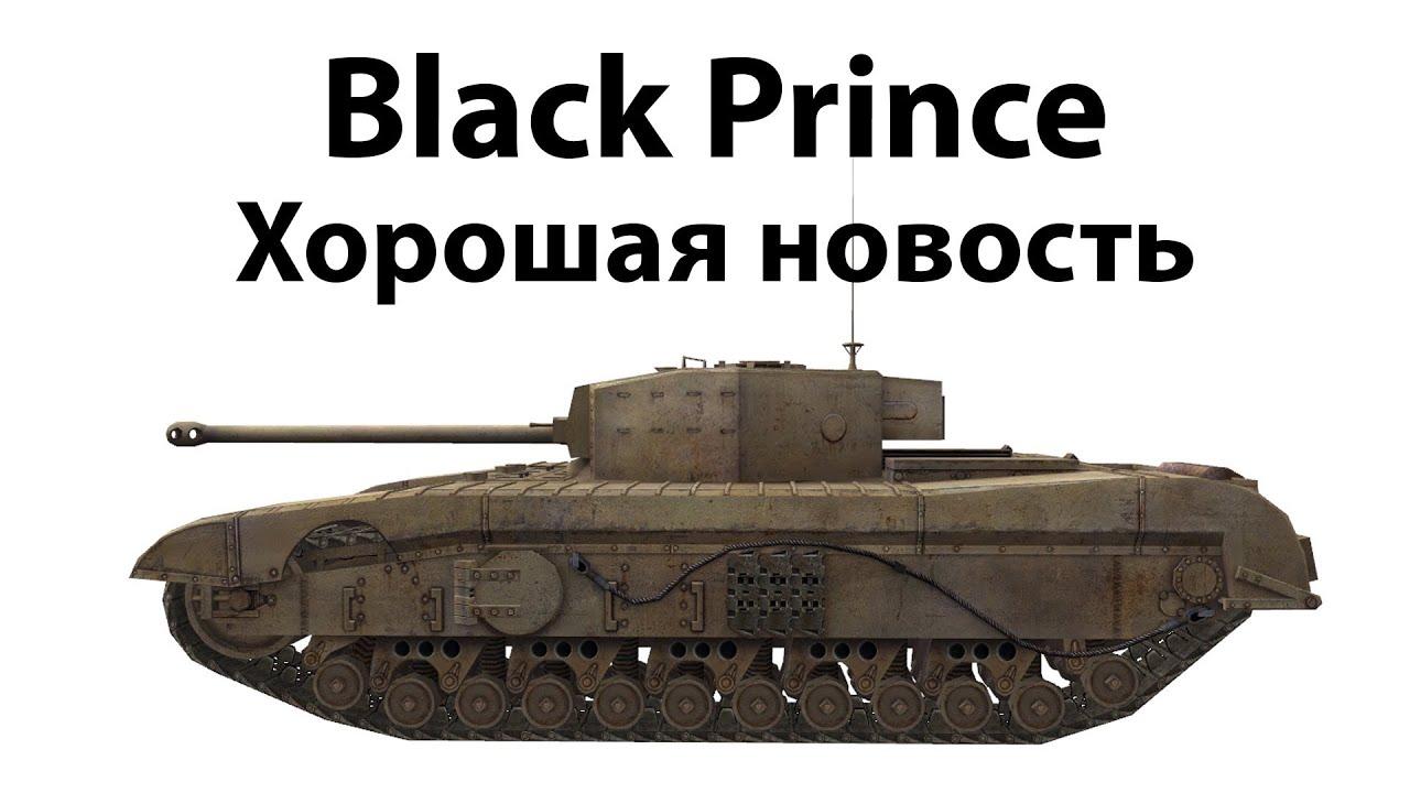 Black Prince - Хорошая новость