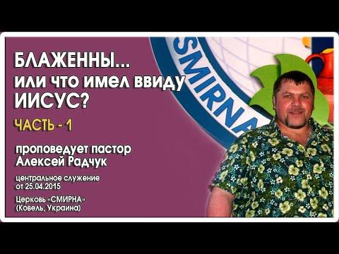БЛАЖЕННЫ...или что имел ввиду ИИСУС? (часть1)... Алексей Радчук