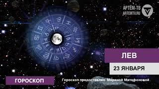 Гороскоп на 23 января 2019 г.