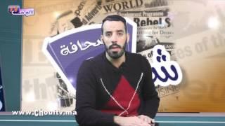 شوف الصحافة : ملتحي يذبح جارته ويطعن دركيين و هذه هي التفاصيل | شوف الصحافة