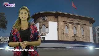 النشرة الاقتصادية : 14غشت 2017   |   إيكو بالعربية