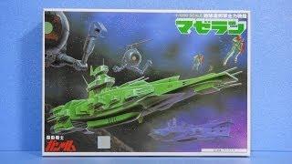 178 地球連邦軍 1/1200  宇宙戦艦マゼラン  『機動戦士ガンダム』