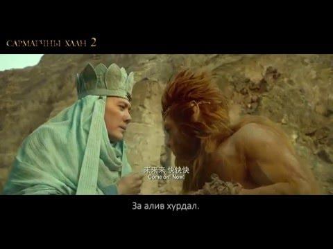 Сармагчны Хаан 2 | 2016.03.04