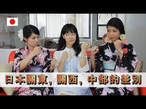 日本與台灣的差別?
