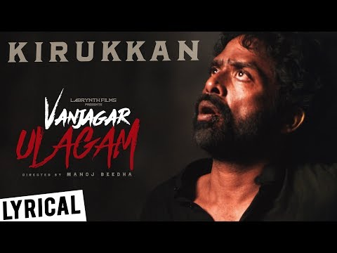 Vanjagar Ulagam  Kirukkan Song Lyrical Video