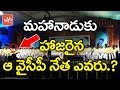 Who is the YSRCP leader who attended Mahanadu?..