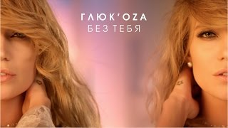 ГЛЮК'OZA — БЕЗ ТЕБЯ Скачать клип, смотреть клип, скачать песню