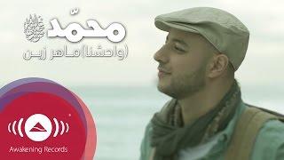 شاهد الفيديو كليب الجديد لماهر زين بعنوان 'محمد (صلى الله عليه و سلم)' | بــووز