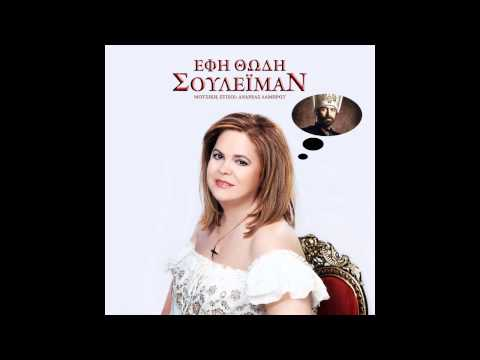Efi Thodi - Souleiman | New song 2013