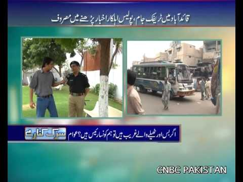 Sarak Kinarey quaidabad landhi traffic jam issue karachi part 2 Aug 03rd 2012