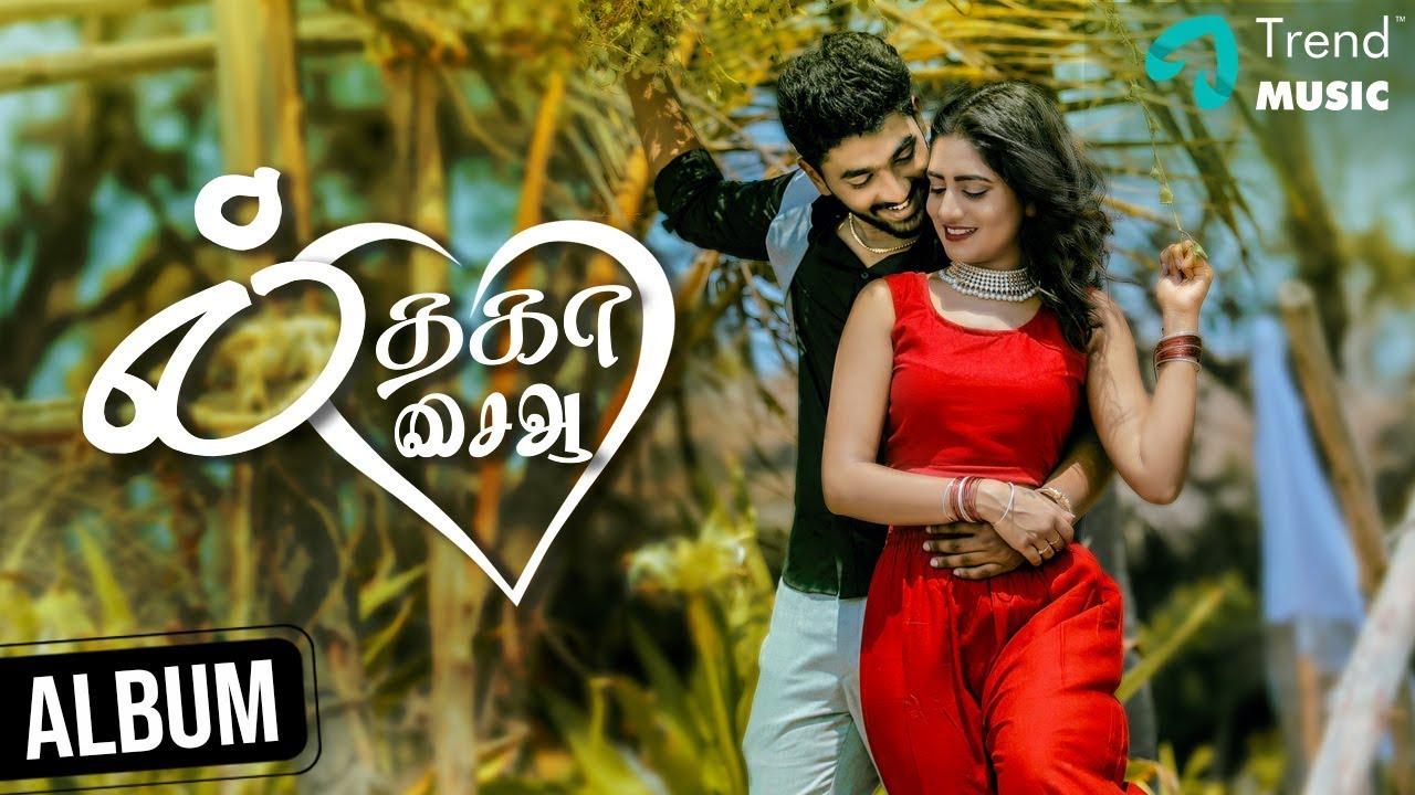 IL Taka Saya Tamil Album Song | Rahul Varma | Nayani Pavani | Sugi Vijay | Deepika | Trend Music