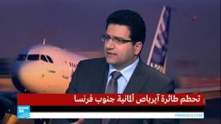تحطم طائرة ايرباص جنوب فرنسا - رسالة الاستغاثة التي أرسلتها الطائرة