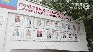 В Артёме определись с кандидатурами на звания «Почетного гражданина округа»