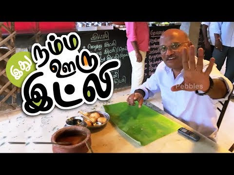 Food Review in Trichy Idhu Namma Oru Idly Hotel | Authentic Vegetarian Tiffin food hotel in Trichy
