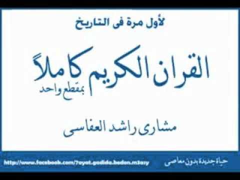 القرآن الكريم كامل مرتل بصوت الشيخ مشارى راشد العفاسى